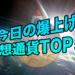 【12/13】今日の爆上げ仮想通貨TOP5!!