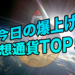 【12/15】今日の爆上げ仮想通貨TOP5!!