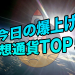 【4/17】今日の爆上げ仮想通貨TOP5!!