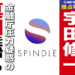【独占インタビュー】SPINDLE Founder宇田修一氏にインタビュー|スピンドルプロジェクトや一連の報道について全てを暴露