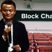 アリババ創業者ジャック・マー氏、「ブロックチェーン技術は製造業に注目を置く必要がある」と発言