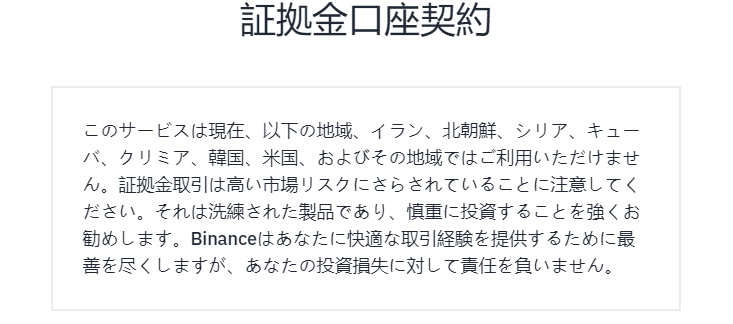 バイナンスマージン取引の提供禁止国から日本とカナダが削除|利用解禁 ...