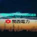 関西電力、PowerLedgerとの電力プラットフォームの実証実験完了