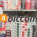 ビットコイン(BTC)で、タバコが購入可能に =仏仮想通貨ウォレット企業